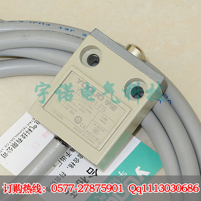 YN-3101-FS防水行程限位开关