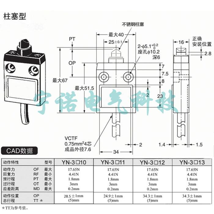 YN-3110-FS防水行程限位开关